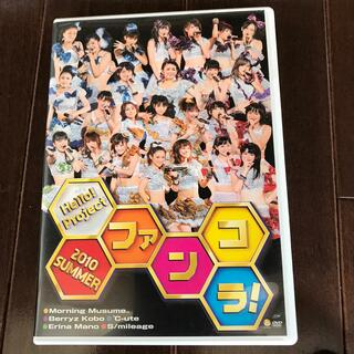 モーニングムスメ(モーニング娘。)のHello!Project 2010 SUMMER ~ファンコラ!~ DVD(ミュージック)