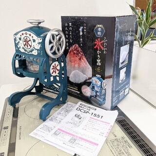 ドウシシャ - 電動本格ふわふわ氷かき器(1台)