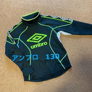 アンブロ(UMBRO)のアンブロ サッカー 長袖 130(ウェア)