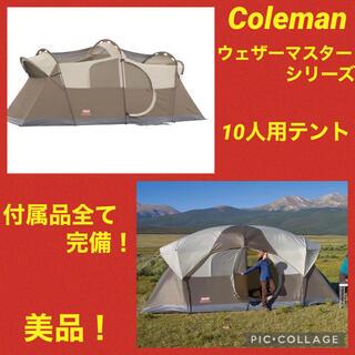 コールマン(Coleman)の土日限定セール中!【美品】コールマン テント ウェザーマスター 10人用テント(テント/タープ)