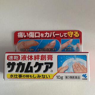 コバヤシセイヤク(小林製薬)の速乾液体絆創膏 サカムケア/新品、未使用(日用品/生活雑貨)