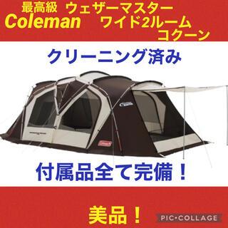 コールマン(Coleman)の土日限定セール【美品】コールマン テント ウェザーマスターワイド2ルームコクーン(テント/タープ)