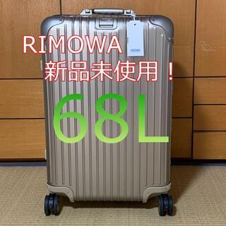 RIMOWA - 【新品未使用】【購買証明書・保証書有り】トパーズ チタニウム 68L