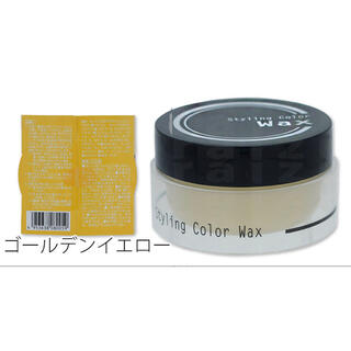 ビナ薬粧 スタイリングカラーワックス ゴールデンイエロー(ヘアワックス/ヘアクリーム)