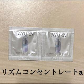 AYURA - アユーラ リズムコンセントレート a 美容液 サンプル