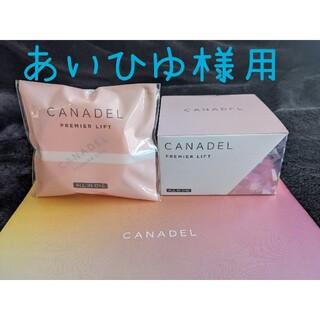新品☆カナデル プレミアリフト(58g+10g)