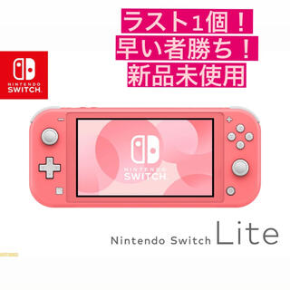 Nintendo Switch - 24時間内削除!早い者勝ち!Nintendo switch lite コーラル