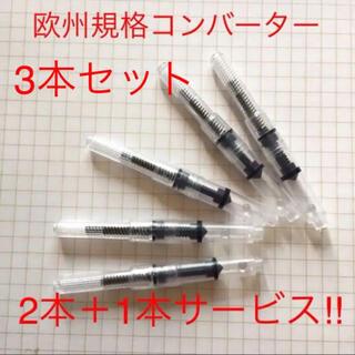 欧州規格 万年筆 コンバーター(パーカー対応コンバーターおまけ付き!)