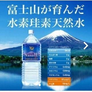 VanaH 珪素入天然水素水 1.9リットル×6本×2箱 バナH