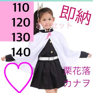 栗花落カナヲ 衣装 コスプレ