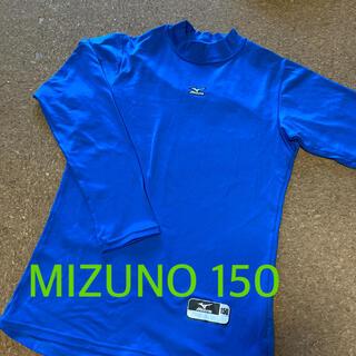 MIZUNO - ミズノ 150 長袖アンダーシャツ