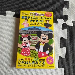 子どもといく東京ディズニーリゾートナビガイド シール100枚つき 2021-20