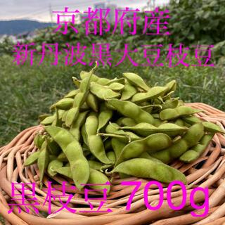 期間限定!今が旬!京都府産 ムッチムチの新丹波黒大豆枝豆 700g  黒枝豆