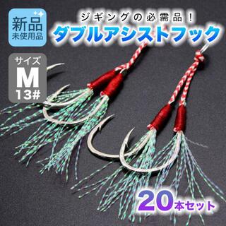 M 20本セット 釣具 メタルジグ用 ダブル アシスト フック ルアー 針