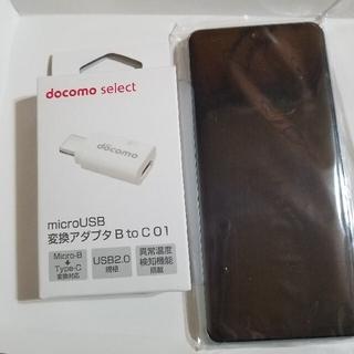 Galaxy A41 SC-41A 本体 ホワイト docomo
