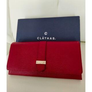 クレイサス(CLATHAS)の【美品】クレイサス長財布(財布)