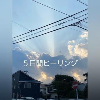 5日間ヒーリング(ヒーリング/ニューエイジ)