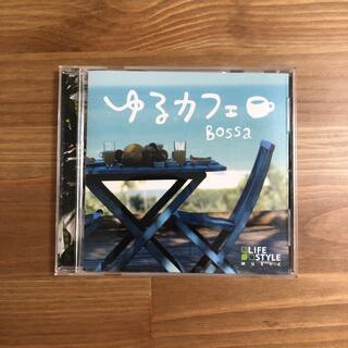 「ゆるカフェ~bossa〜」(ヒーリング/ニューエイジ)