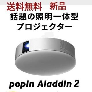 ポップインアラジン2 新品未開封 送料無料