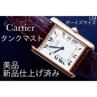 Cartier - 新品仕上げリペア済み! カルティエ マストタンク LM ボーイズサイズ