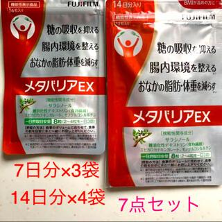 富士フイルム - メタバリアEX7日分3袋&14日分4袋