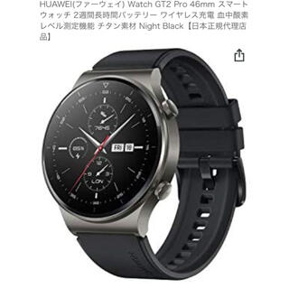 HUAWEI - HUAWEI(ファーウェイ) Watch GT2 Pro 46mm