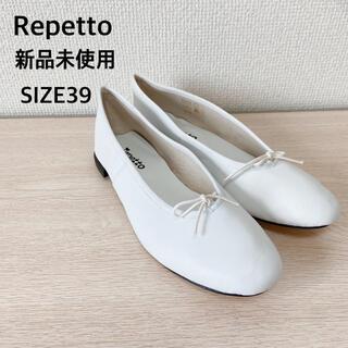 repetto - 新品 repetto レペット バレーシューズ パンプス 39 未使用 ホワイト