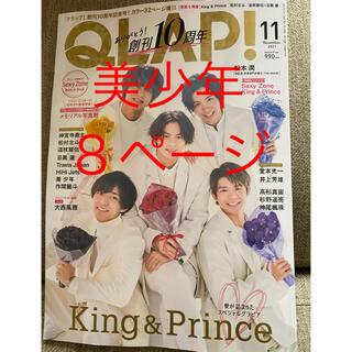 【ゆさま専用】QLAP! (クラップ) 2021年 11月号(音楽/芸能)