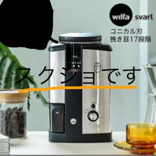 ウィルファ 電動 コーヒーミル(電動式コーヒーミル)