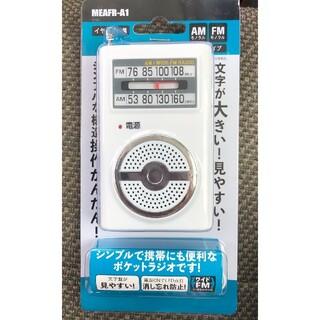 【新品・未使用】ポケットラジオ イヤホン付き