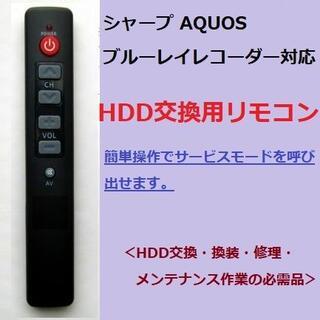 SHARP - シャープ HDD交換 サービスモード リモコン アクオス 修理 換装 交換