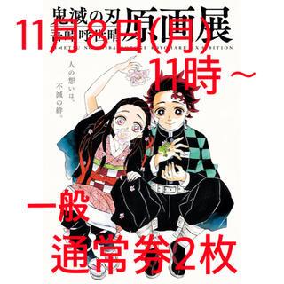 鬼滅の刃 原画展 11月8日(月)11時〜 一般通常チケット2枚(声優/アニメ)
