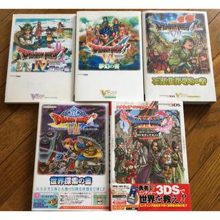 ニンテンドー3DS - DS 3DS ドラゴンクエスト4 6 7 8 11 ガイド 5冊セット