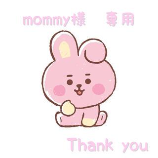 mommy様 専用(アイドル)