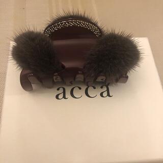 acca - アッカのミンクファークリップ