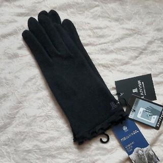 ランバン(LANVIN)の新品♪ランバン カシミヤ混 スマホ対応グローブ 手袋 ハイブリッドウール(手袋)