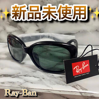 Ray-Ban - ‼️限界価格‼️ Ray-Ban レイバン サングラス メンズ レディース
