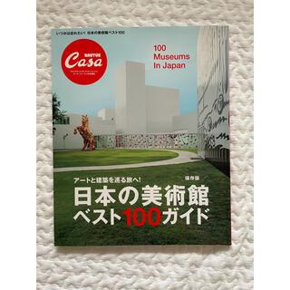 マガジンハウス(マガジンハウス)のカーサブルータス 日本の美術館ベスト100ガイド(専門誌)