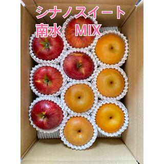 長野県産 和梨【南水】りんご【シナノスイート】MIX3キロ