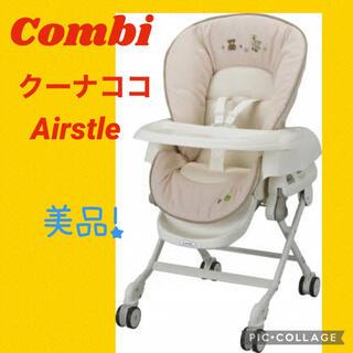 combi - 【美品】コンビ ハイローチェア バウンサー クーナココ エエアスタイル