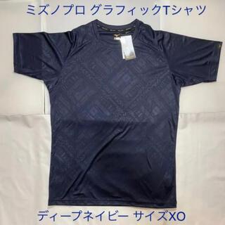 MIZUNO - 【ミズノプロ】エンボス・グラフィックTシャツ ディープネイビー サイズXO
