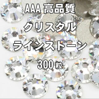 AAAランク高品質ガラス製 クリスタルラインストーン