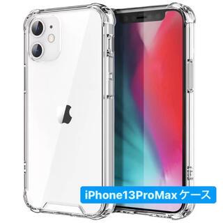 【在庫わずか!】iPhone 13promaxケース 透明 ソフトケース
