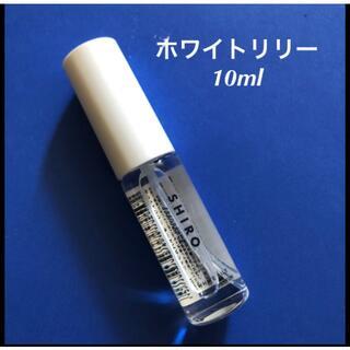 shiro - 正規品❣️SHIRO シロ◆ オードパルファン(10ml)☆ホワイトリリー
