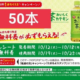 伊藤園 おいお茶 緑茶 600ml無料引換券50枚