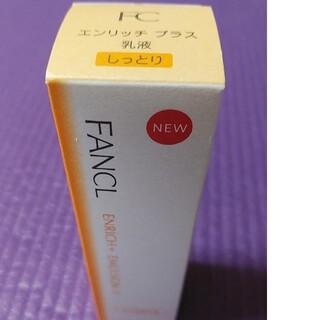 ファンケル(FANCL)のファンケルエンリッチプラス乳液(乳液/ミルク)