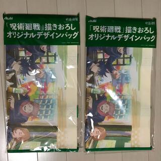 アサヒ(アサヒ)の呪術廻戦 オリジナルデザインバッグ 2点セット(ノベルティグッズ)