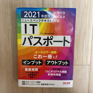 タックシュッパン(TAC出版)の2021年度版 ニュースペックテキスト ITパスポート(資格/検定)