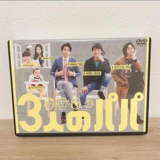 3人のパパ DVD-BOX〈3枚組〉 山田裕貴