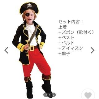 海賊衣装 120〜130cm